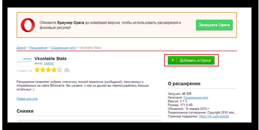 Добавление VK Stats для отображения статистики сообщений Вконтакте через Оперу