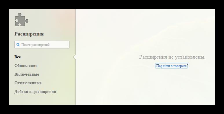 Добавление нового расширения для ВК через браузер Опера