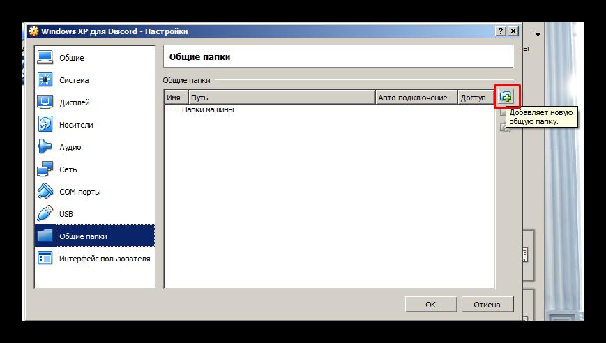 Добавление общей папки между двумя операционными системами для передачи мессенджера Discord между ними