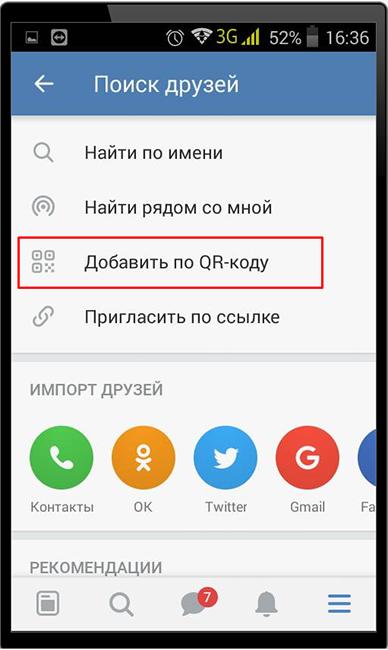 Добавление пользователя ВК по QR-коду