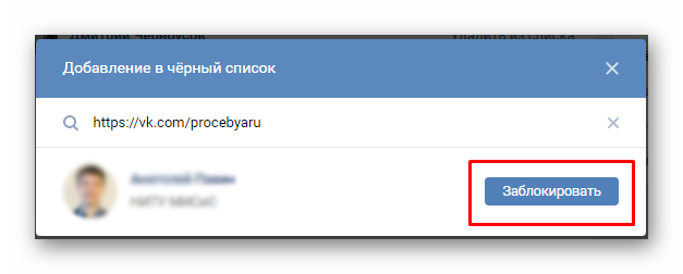 Добавление пользователя в черный список ВК