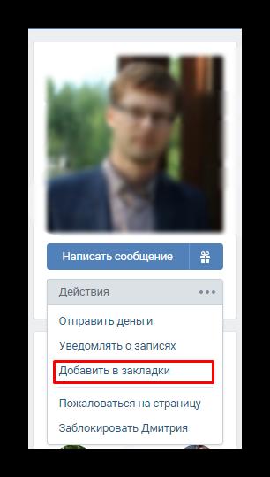 Добавление пользователя в закладки Вконтакте