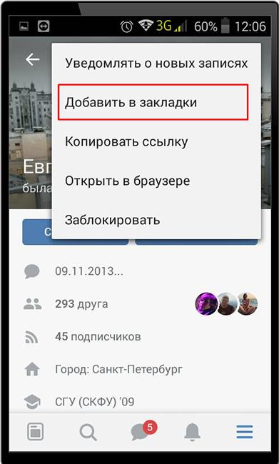 Добавление пользователя в закладки через мобильное приложение ВК