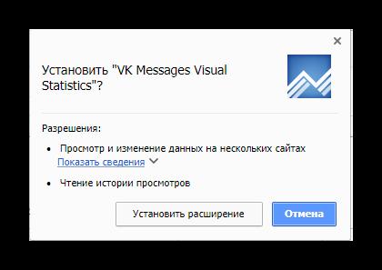 Добавление расширения VK Stats для отображения статистики сообщений Вконтакте