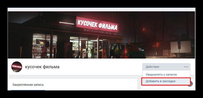 Добавление сообщества Вконтаке в закладки