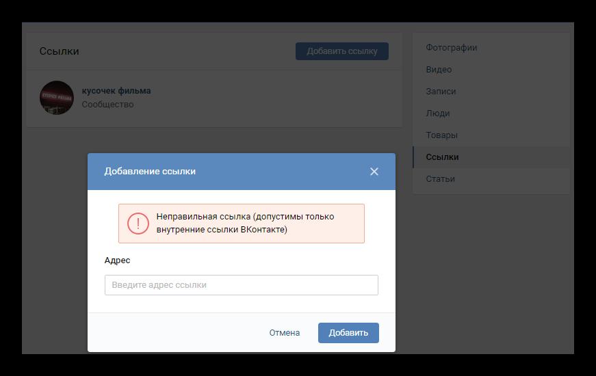 Добавление сообщества Вконтакте в закладки по ссылке