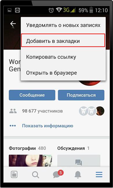 Добавление сообщества в закладки Вконтакте на телефоне