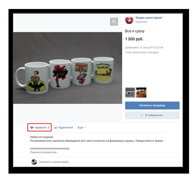 Добавление товара в закладки Вконтакте