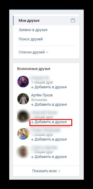Добавление возможного друга Вконтакте