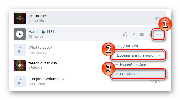 Добавляем песню в плейлист ВКонтакте
