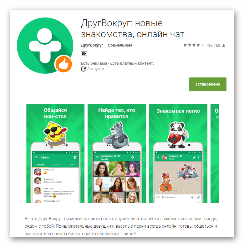ДругВокруг для Андроид в Google Play Market