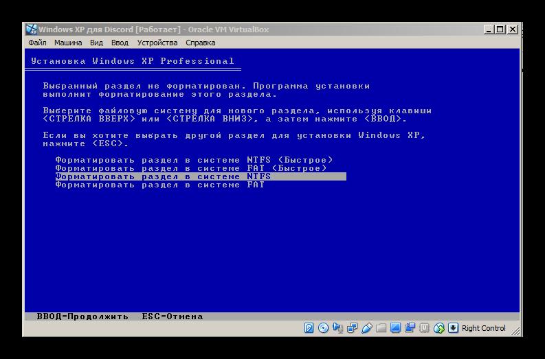 Форматирование раздела в решиме ntfs для установки discord