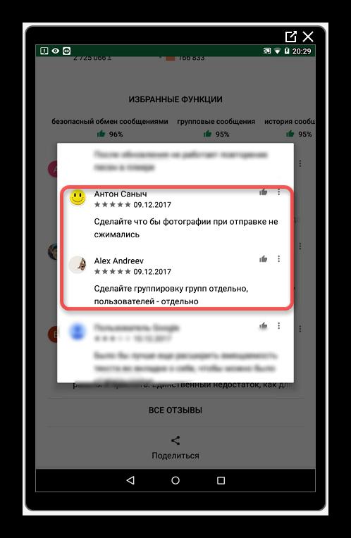 Идеи и пожелания пользователей в отзывах для усовершенствования мессенджера Телеграмм