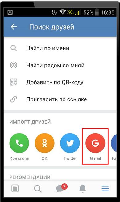 Импортирование списка контактов через gmail почту в ВК