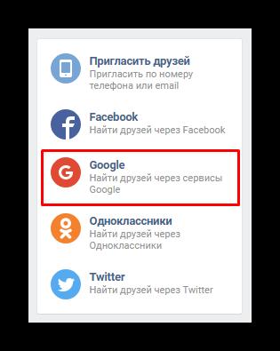 Импортирование списка контактов из почты Google в ВК
