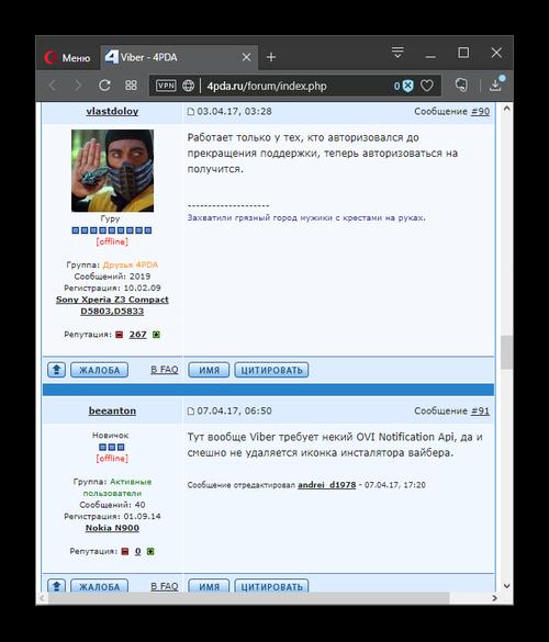 Информация о поддержке Viber на смартфонах Nokia E6 и прочих гаджетах на Symbian