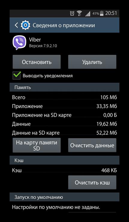 Информация о версии Viber на телефоне Fly