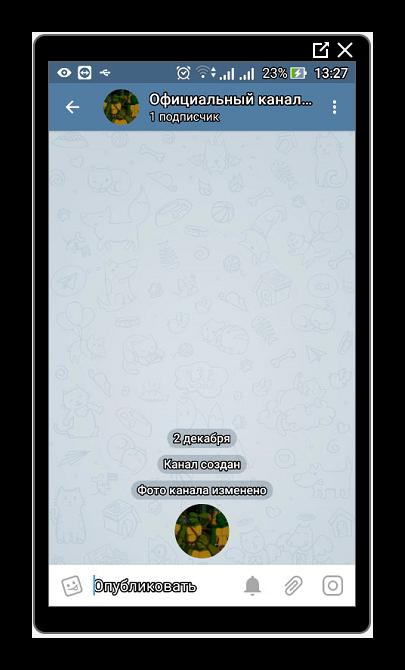 Интерфейс новосозданного канала в Телеграмме