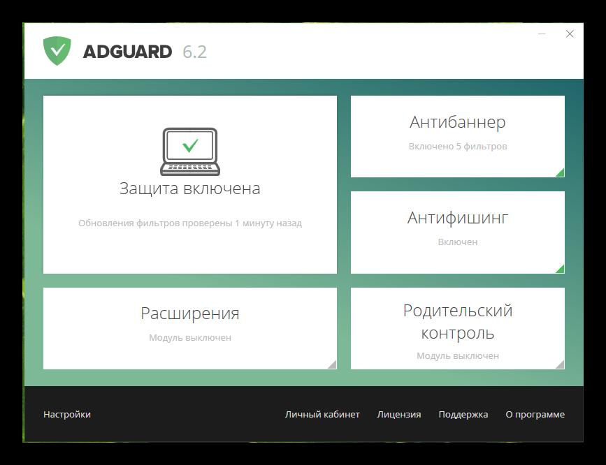 Интерфейс приложения adguard