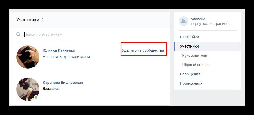 Исключение участников группы из сообщества Вконтакте