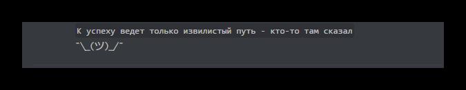 Использование текстовой команды Discord