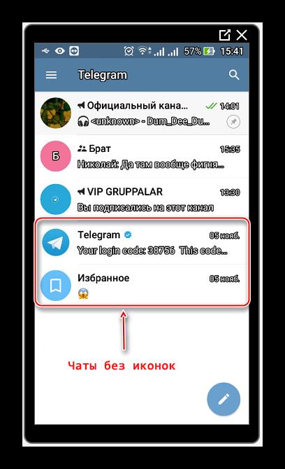 Избранный чат и Телеграмм не имеют обозначения значками