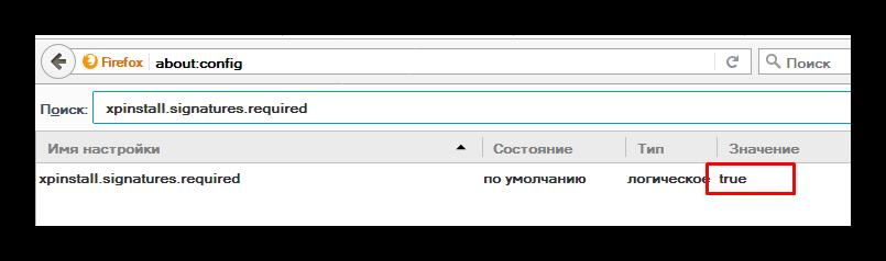Изменение настроек конфигурации для установки дополнения Вконтакте через браузер Mozilla