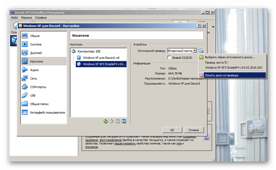 Изъятие диска из привода виртуальной машины Windows XP для программы Дискорд