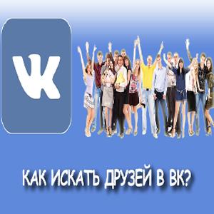 Как искать людей Вконтакте