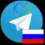 Как перевести Telegram на русский язык в Iphone