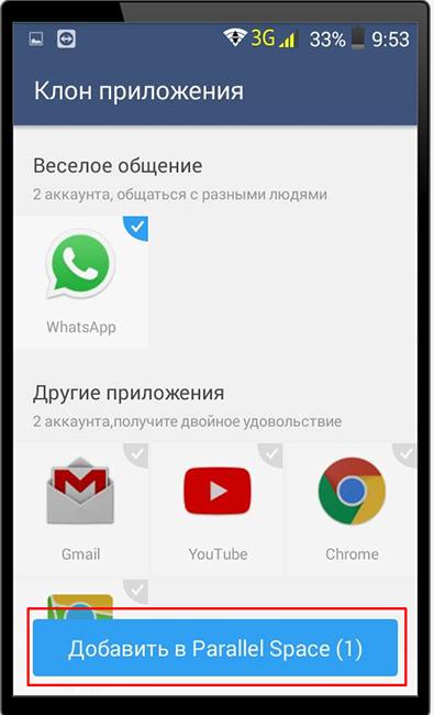 Клонирование приложения ДругВокруг на телефоне для возможности запуска двух аккаунтов одновременно