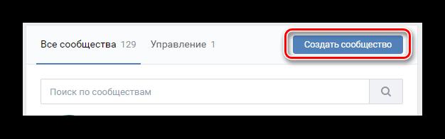 Кнопка Создать сообщество ВКонтакте