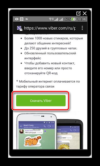 Кнопка для скачивания Вайбер Get Viber