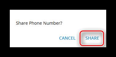 Кнопка добавления телефонного номера для авторизации в Телеграм