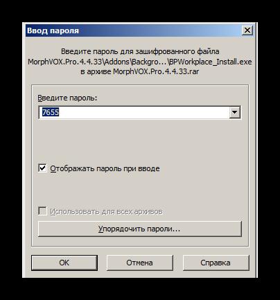 Код от архива MorphVox Pro для изменения голоса Дискорд