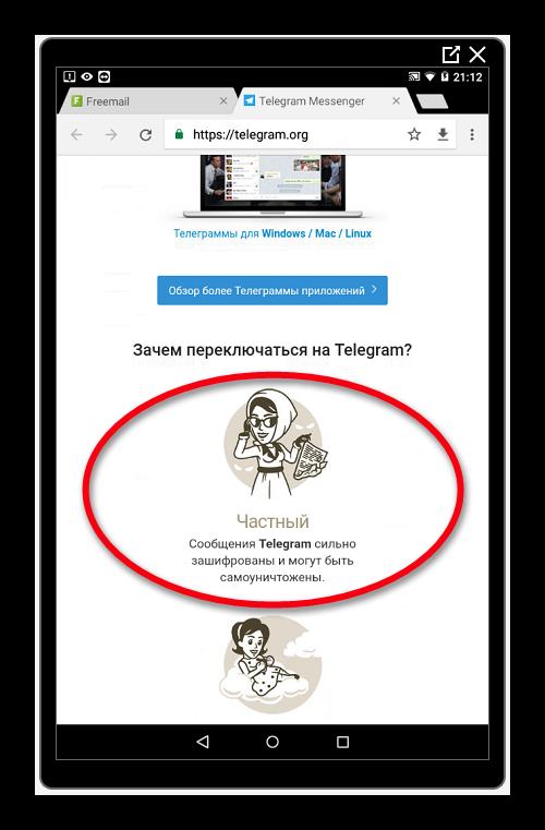 Конфиденциальность Телеграмм