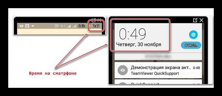 Контроль времени на смартфоне