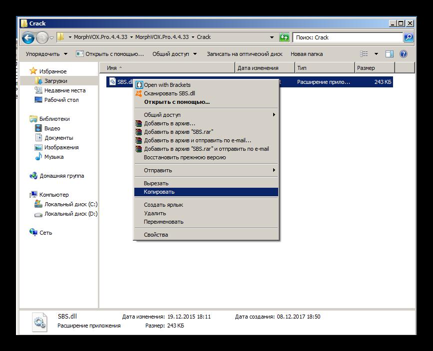 Копирование ключа активиции MorphVox Pro для изменения голова Discord