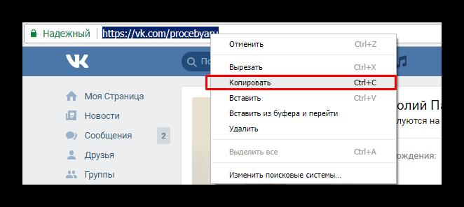 Копирование ссылки аккаунта ВК