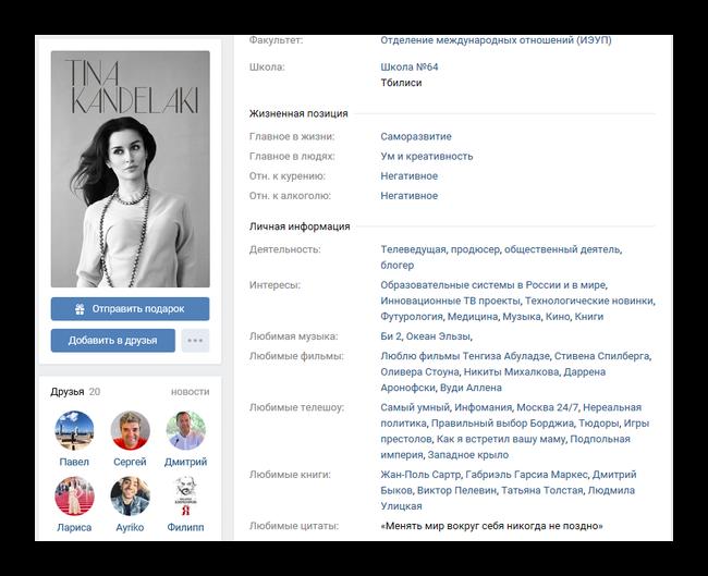 Красиво оформленная стена девушки ВКонтакте