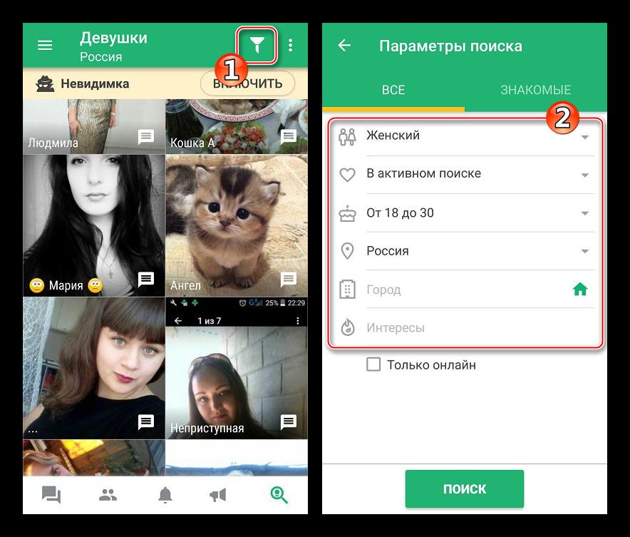 Критерии поиска в ДругВокруг для Андроид