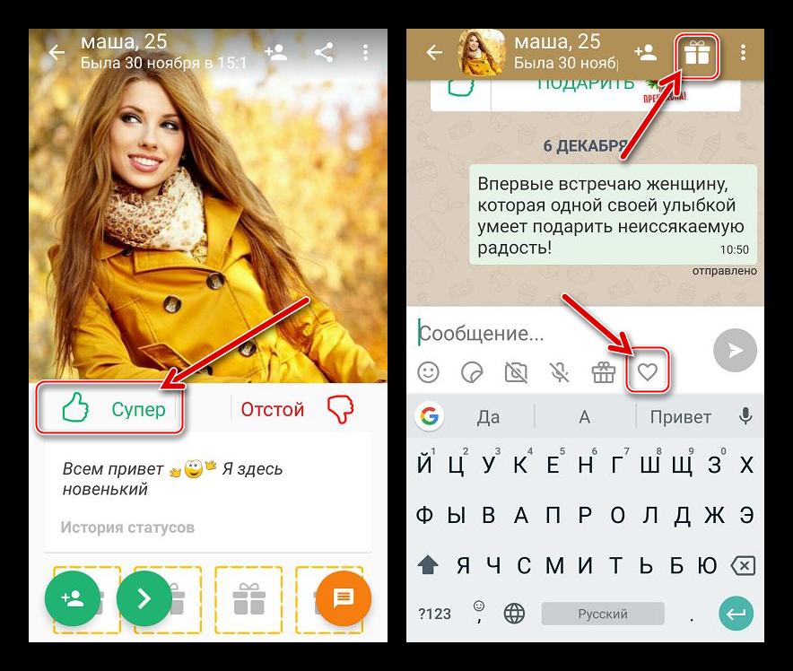 Лайки и подарки при знакомстве в ДругВокруг для Android