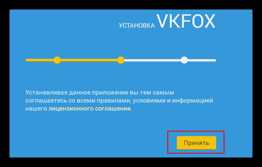 Лицензионное соглашение VKfox для использования статуса оффлайн Вконтакте через браузер Mozilla