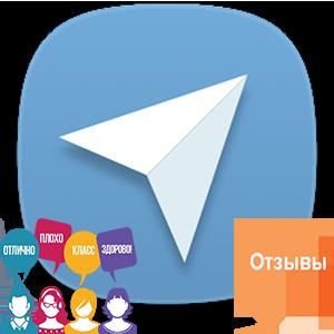 Логотип отзывы Телеграмм
