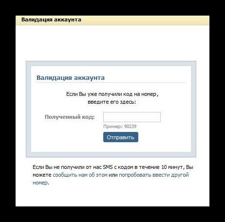 Ложная форма валидации аккаунта ВКонтакте