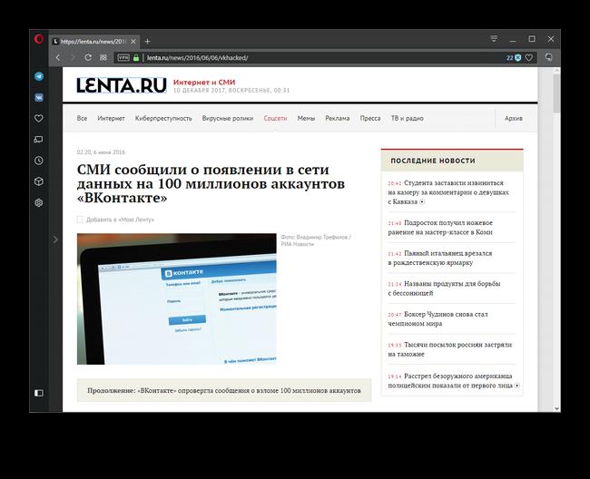 Массовый взлом аккаунтов социальной сети ВКонтакте
