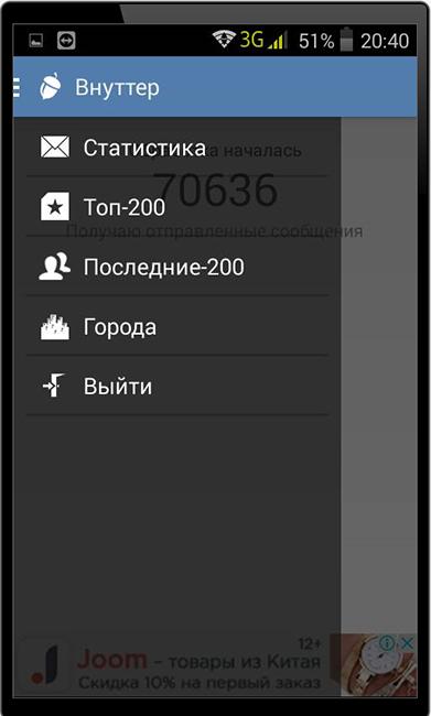 Меню Внуттер для статистики сообщений Вконтакте