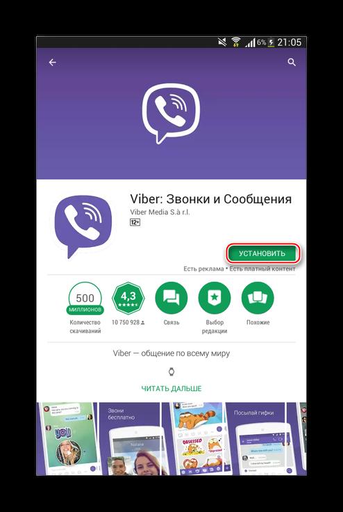 Начало бесплатного скачивания Viber на телефон Fly с Play Маркет