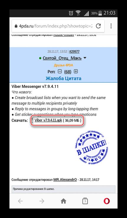 Начало бесплатной загрузки Viber на телефон Fly с портала 4PDA
