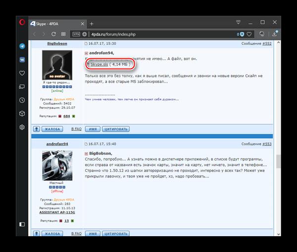 Начало скачивания Skype для смартфонов на Symbian OS